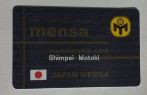 JAPAN MENSA会員証